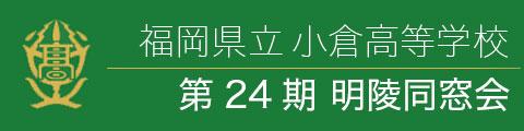 小倉高校 24期 明陵同窓会